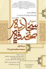 اولین دوره غیرحضوری «قرآن صاعد» برگزار میشود