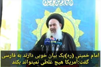 فیلم/ نظر امام جمعه بغداد درباره جمله معروف امام خمینی