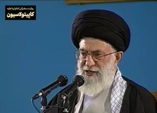 فیلم/ روایت سخنرانی امام(ره) علیه کاپیتولاسیون توسط رهبر انقلاب