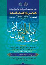 همایش «حکمت و تمدن در ایران اسلامی» برگزار می شود