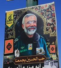 تصویر سردار مدافع حرم خوزستانی در نخستین قرارگاه زوارالحسین(ع)