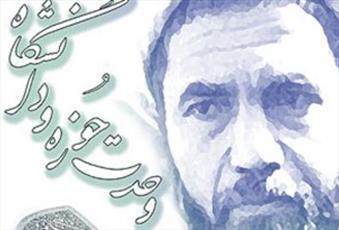 فراخوان مقاله همایش «وحدت حوزه و دانشگاه» آذربایجان شرقی اعلام شد
