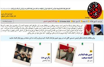 """نشریه الکترونیکی """"اربعین نوشت"""" منتشر شد+ دانلود"""