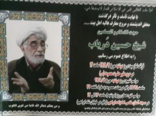 جزئیات مراسم   تشییع حجت الاسلام والمسلمین دریاب