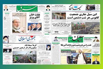 واکنش روزنامه ها کشور به نامه جنجالی چه بود؟ +تصاویر