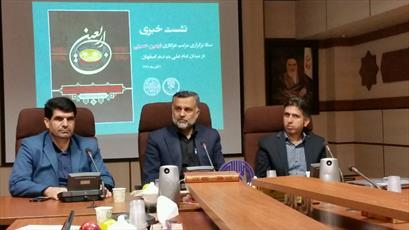 اجتماع عظیم هیئات مذهبی اصفهان  برگزار می شود