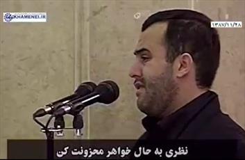فیلم/  مداحی آذری در حضور رهبرانقلاب