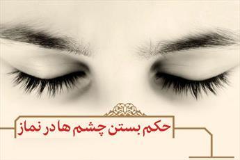 حکم بستن چشم در نماز