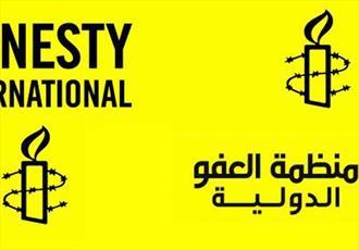سازمان عفو بین الملل:  سکوت در برابر اعمال وحشیانه آل سعود کافی است