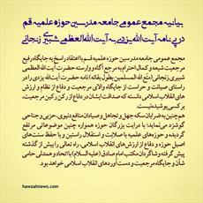 عکس نوشته/ بیانیه مجمع عمومی جامعه مدرسین حوزه علمیه قم