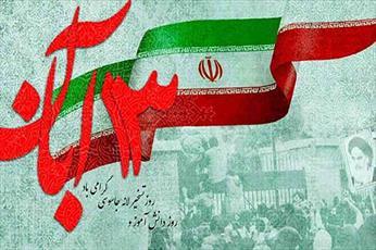 ملت ایران با ارادهای پولادین بر عهد خویش در مبارزه با استکبار ایستاده است