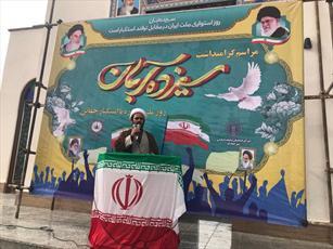 ملت ایران مبارزه با استکبار را از خط سرخ حسینی فرا گرفته است