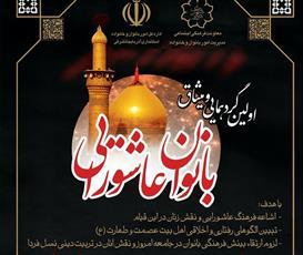 اولین گردهمایی «بانوان عاشورایی» در تبریز برگزار میشود