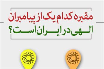 مقبره کدام یک از پیامبران الهی در ایران است؟