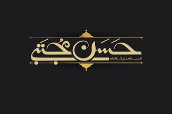 آخرین گریه امام حسن مجتبی علیه السلام