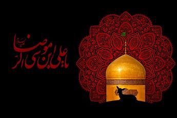 نقش امام رضا (ع) در شكوفايي علم و تمدن مسلمين