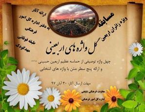 برگزاری مسابقه «گلواژههای اربعینی» ویژه زائران اربعین حسینی