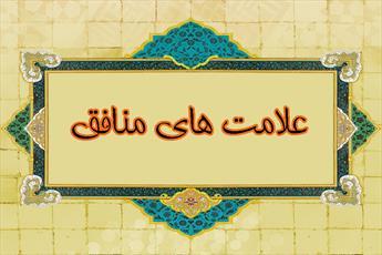 سخن قرآن درباره منافقان