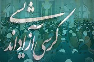 شورای کرسی های  آزاد اندیشی حوزه اصفهان تشکیل جلسه می دهد