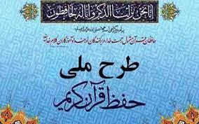 شرکت بیش از ۴هزار و ۲۵۰ نفر در طرح حفظ قرآن کریم  اصفهان