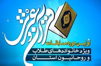 مسابقات قرآن و عترت خانوادههای حوزویان در تبریز برگزار می شود