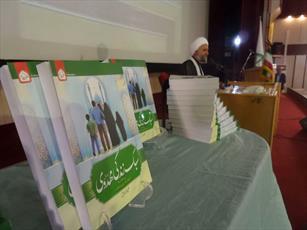 کتاب «سبک زندگی مهدوی» در شیراز رونمایی شد