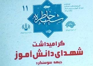 گرامیداشت یاد شهدای دانشآموز در تبریز