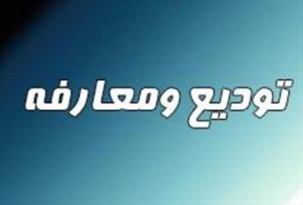 سرپرست جدید نمایندگی آستان قدس رضوی در بوشهر معرفی شد