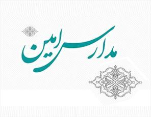 تشکیل هیئت اندیشه ورز  در مدرسه امین استعدادهای درخشان شیراز