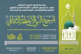 آستان مقدس عباسی هفته فرهنگی نبی اکرم (ص) برگزار می کند