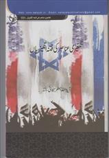 کتاب«فتنه تکفیر» به زبان اردو منتشر شد