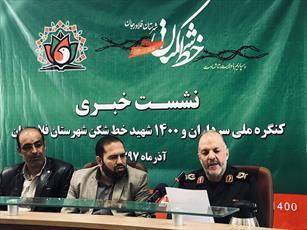 کنگره ملی سرداران و ۱۴۰۰ شهید خط شکن فلاورجان برگزار می شود