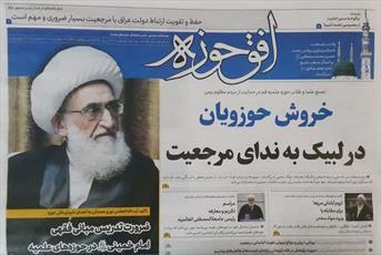 شماره جدید هفته نامه «افق حوزه» منتشر شد+ دانلود