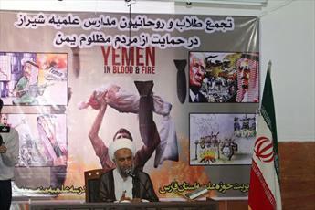 تجمع طلاب و روحانیون  شیراز در حمایت از مردم یمن برگزار شد