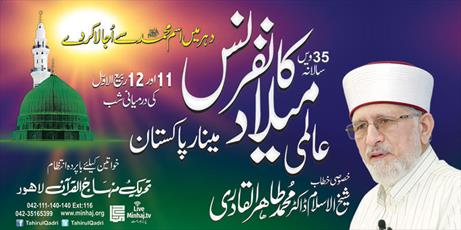 سی و پنجمین «کنفرانس میلاد پیامبر(ص)» امشب در لاهور برگزار می شود