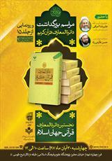 آیین تقدیر از «دائرة المعارف قرآن کریم» برگزار میشود