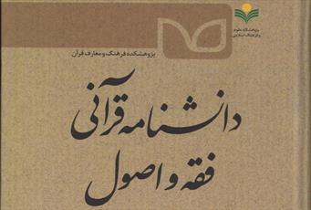 جلد اول دانشنامه قرآنی فقه و اصول منتشر شد