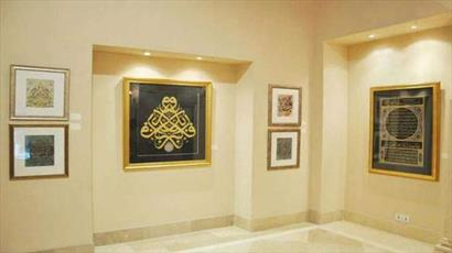 نمایشگاه خوشنویسی اسلامی در ملتان پاکستان برگزار شد