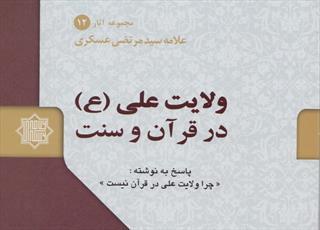 """علامه عسکری (ره) و پاسخ به شبهه """"چرا ولایت علی در قرآن نیست"""""""