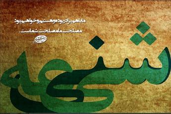 هفته وحدت- بازخوانی   روایات پیرامون وحدت مسلمین