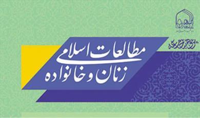 دو فصلنامه «مطالعات اسلامی زنان و خانواده» حائز رتبه علمی پژوهشی شد