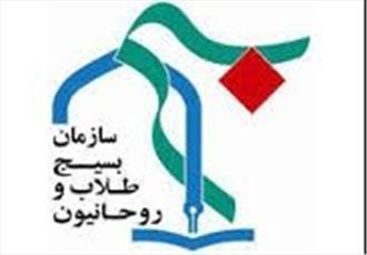 همایش فرماندهان پایگاههای مقاومت مدارس علمیه  فارس  برگزار میشود