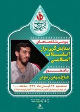 جلسات هیئت پژوهشی  رویکرد تراز انقلاب اسلامیاستمرار خواهدداشت