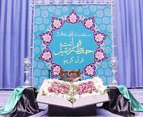 ثبت نام ۵هزارو ۳۲۲ نفر از خواهران در دوازدهمین دوره مسابقات  دارالقرآن امام علی(ع)