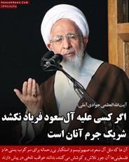 عکس نوشته/ اگر کسی علیه آل سعود فریاد نکشد شریک جُرم آنان است