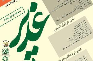 همایش بینالمللی «غدیر در تاریخ، مذاهب اسلامی و ادیان» برگزار خواهد شد