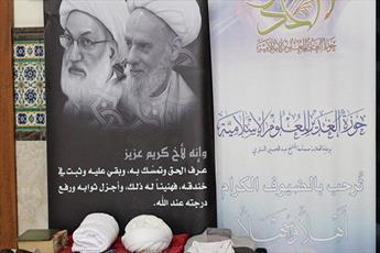 مراسم بزرگداشت شیخ ستری از سوی حوزه های علمیه بحرین برگزار شد