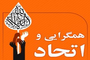 صفحه «همگرایی و اتحاد» در خبرگزاری رسمی حوزه فعال شد
