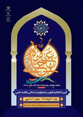 اختتامیه جشنواره علامه حلی(ره) در  ایلام برگزار میشود