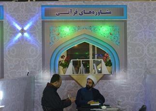 تصاویر/ حضور مشاوره ای حوزه  خراسان در نمایشگاه کتاب مشهد